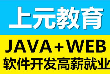 2020年上元教育亚搏全站客户端官网版java,web前端培训亚搏国际