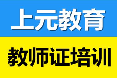 2020年亚搏全站客户端官网版上元教育教师证亚搏国际