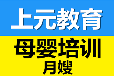 2020年亚搏全站客户端官网版上元教育月嫂亚搏国际