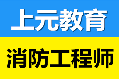 2020亚搏全站客户端官网版上元消防工程师亚搏国际