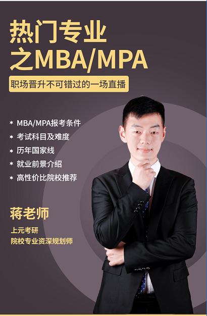 热门专业之MBA/MPA解析 免费公开课