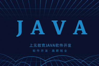 2020年上元IT 亚搏全站客户端官网版java全栈式