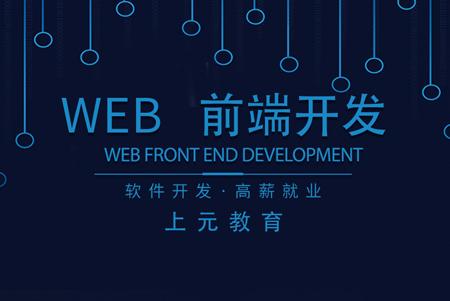 2020年亚搏全站客户端官网版上元教育web前端