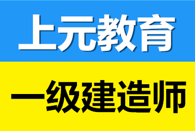 上元教育:一级建造师执