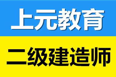 上元教育:二级建造师考