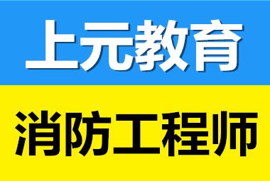 上元教育:登元建工注册