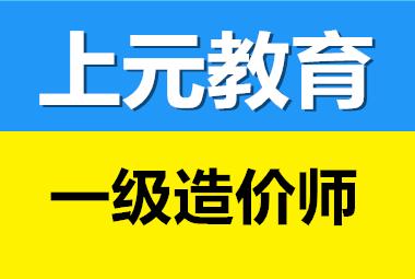 上元教育:一级造价师执