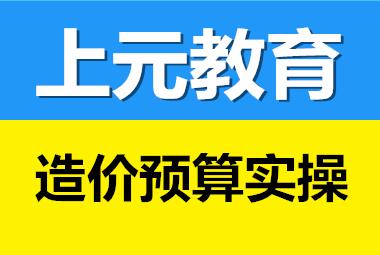 上元教育:土建预算实操